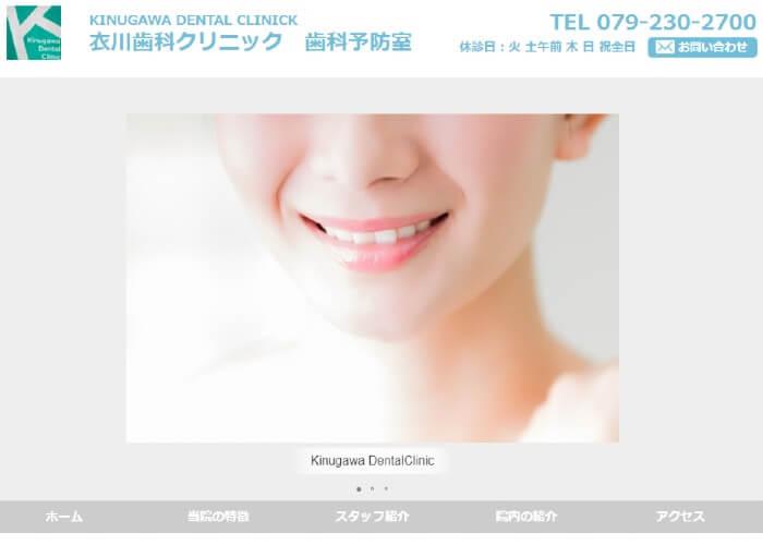 衣川歯科クリニックのキャプチャ画像