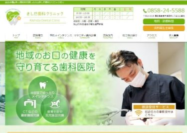 Kishida Dental Clinic(きしだ歯科クリニック)の口コミや評判