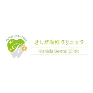 Kishida Dental Clinic(きしだ歯科クリニック)のロゴ