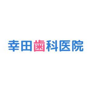 幸田歯科医院のロゴ