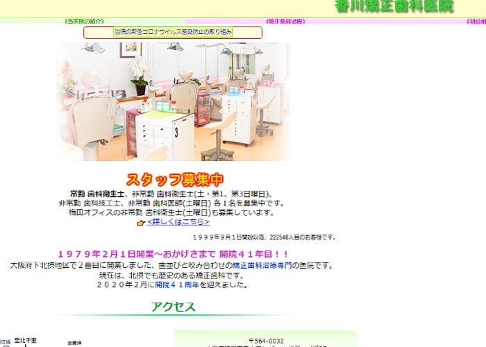 香川矯正歯科医院のキャプチャ画像