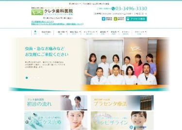 KURETA DENTAL CLINIC(クレタ歯科医院)の口コミや評判