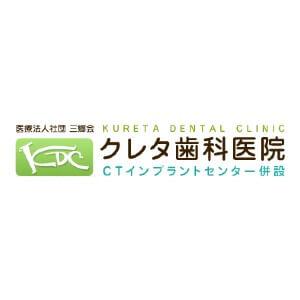 KURETA DENTAL CLINIC(クレタ歯科医院)のロゴ