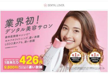 DENTAL LOVER(デンタルラバー)恵比寿店の口コミや評判