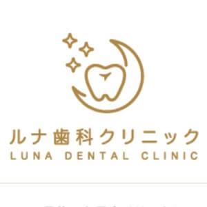 LUNA DENTAL CLINIC(ルナ歯科クリニック)のロゴ