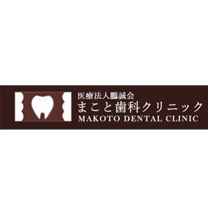 まこと歯科クリニックのロゴ