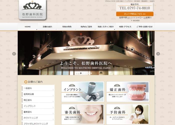 松野歯科医院のキャプチャ画像
