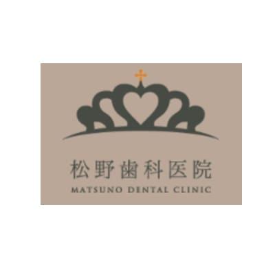 松野歯科医院のロゴ