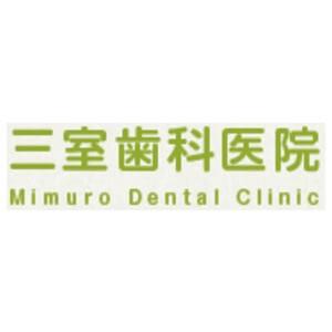 Mimuro Dental Clinic(三室歯科医院)のロゴ