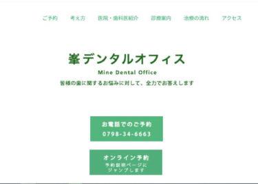 Mine Dental Office(峯デンタルクリニック)の口コミや評判