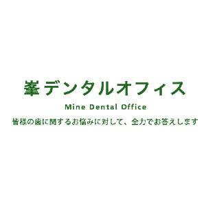 Mine Dental Office(峯デンタルクリニック)のロゴ
