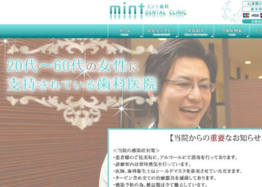 mint DENTAL CLINIC(ミント歯科)の口コミや評判