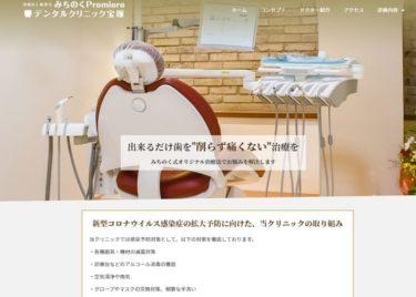 デンタルクリニック宝塚の口コミや評判