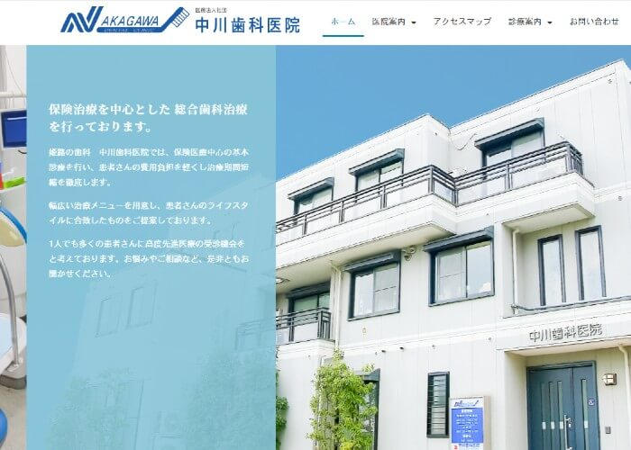 中川歯科医院のキャプチャ画像