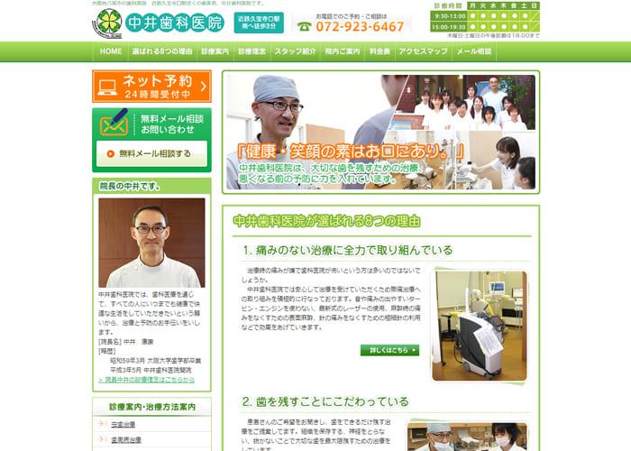 中井歯科医院のキャプチャ画像