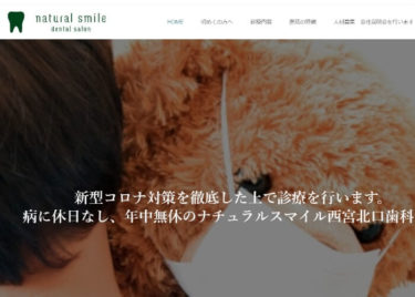 natural smile dental salon(ナチュラルスマイル西宮北口歯科)の口コミや評判