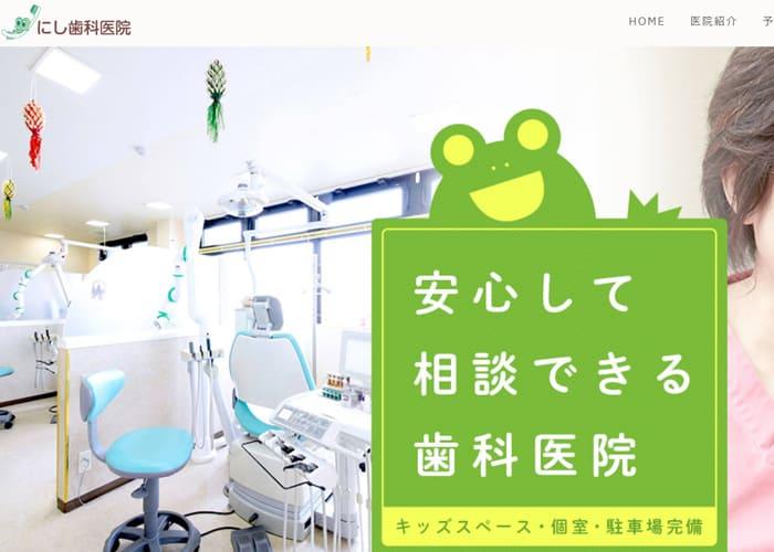 にし歯科医院のキャプチャ画像