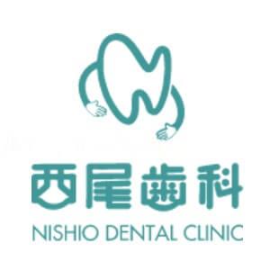 NISHIO DENTAL CLINIC(西尾歯科)のロゴ