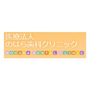 NOHARA DENTAL CLINIC(のはら歯科クリニック)のロゴ