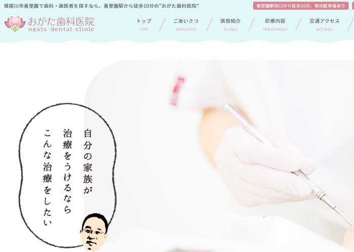 おがた歯科医院のキャプチャ画像