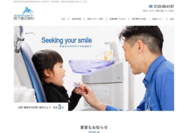 OKASHITA orthodontic office(岡下矯正歯科)の口コミや評判