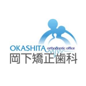 OKASHITA orthodontic office(岡下矯正歯科)のロゴ