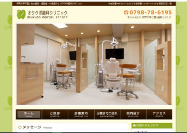 Okukubo Dental Clinic(オククボ歯科クリニック)の口コミや評判