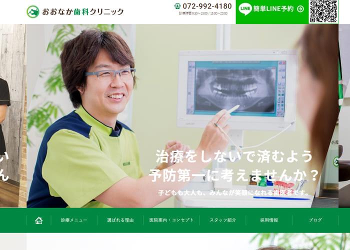 おおなか歯科クリニックのキャプチャ画像