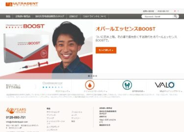 【オフィスホワイトニング】オパールエッセンスBOOSTとは?効果や料金相場をご紹介