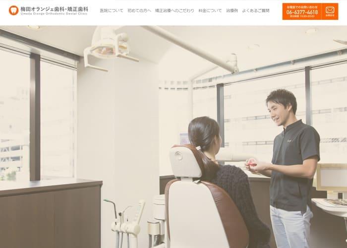 梅田オランジェ歯科・矯正歯科 のキャプチャ画像