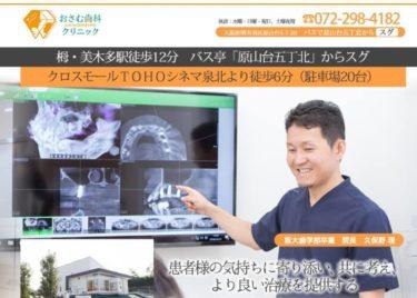 OSAMU dental clinic(おさむ歯科クリニック)の口コミや評判