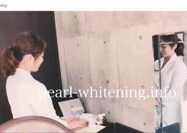 Pearl Whitening(パールホワイトニング)の口コミや評判