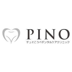 デュオこうべデンタルケアクリニックPINOのロゴ
