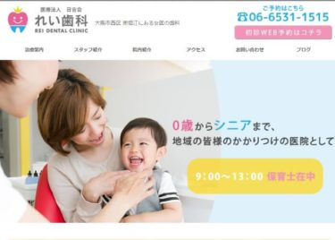 REI DENTAL CLINIC(れい歯科)の口コミや評判