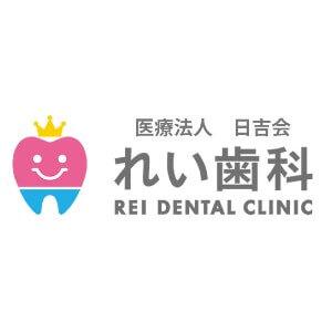 REI DENTAL CLINIC(れい歯科)のロゴ