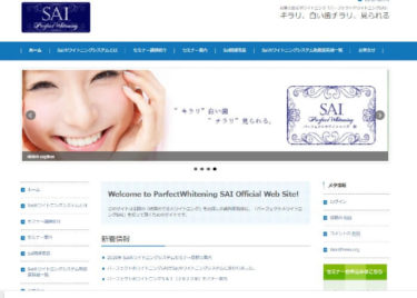 【オフィスホワイトニング】彩-SAI-ホワイトニングシステムとは?効果や料金相場をご紹介