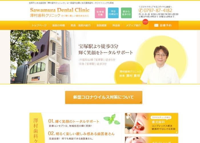 澤村歯科クリニックのキャプチャ画像