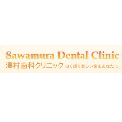 澤村歯科クリニックのロゴ
