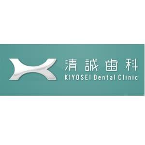 清誠歯科のロゴ