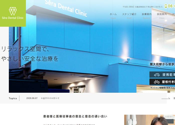 Sera Dental Clinic〈セラデンタルクリニック〉のキャプチャ画像