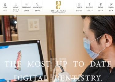 SMILE PLAN Yamamoto Dental Clinic(スマイルプランやまもと歯科クリニック)の口コミや評判