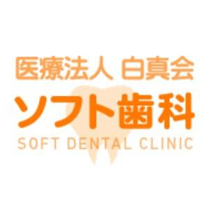 ソフト歯科のロゴ