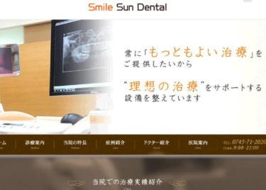 Smile Sun Dental(サン歯科クリニック)の口コミや評判