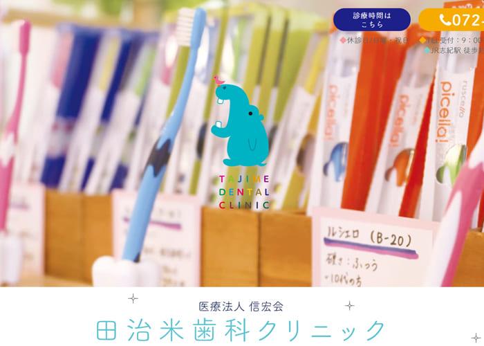 田治米歯科クリニック のキャプチャ画像
