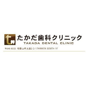 TAKADA DENTAL CLINIC(たかだ歯科クリニック)のロゴ