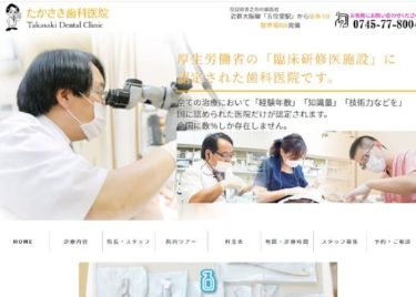 Takasaki Dental Clinic(たかさき歯科医院)の口コミや評判