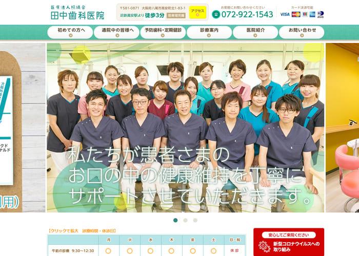 田中歯科医院のキャプチャ画像