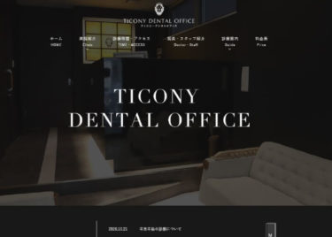 TICONY DENTAL OFFICE(ティコニーデンタルオフィス)の口コミや評判