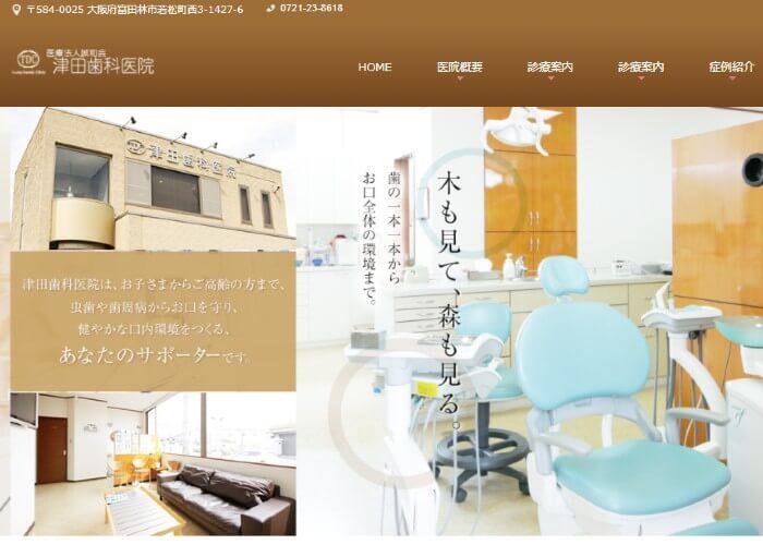 津田歯科医院のキャプチャ画像