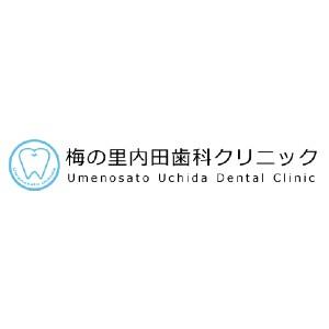 梅の里内田歯科クリニックのロゴ